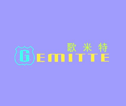 歌米特-GEMITTE