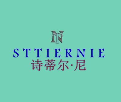 诗蒂尔尼-STTIERNIENT