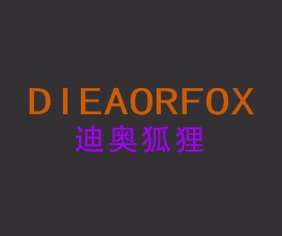 迪奥狐狸-DIEAORFOX