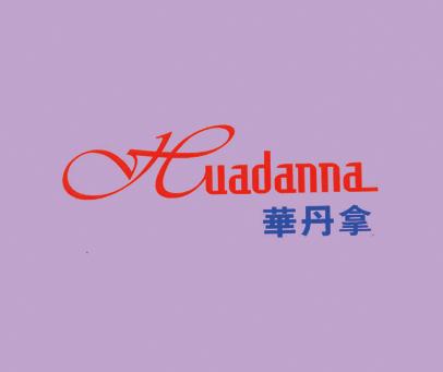 华丹拿-HUADANNA
