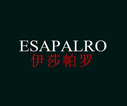 伊莎帕罗-ESAPALRO