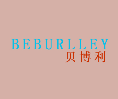 贝博利-BEBURLLEY