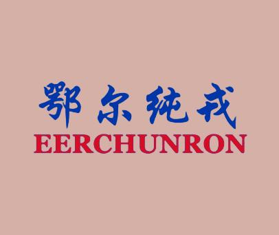 鄂尔纯戎-EERCHUNRON