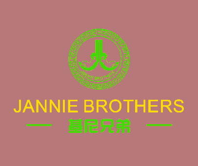 基尼兄弟-JANNIE BROTHERS