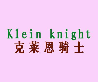 克莱恩骑士-KLEIN KNIGHT