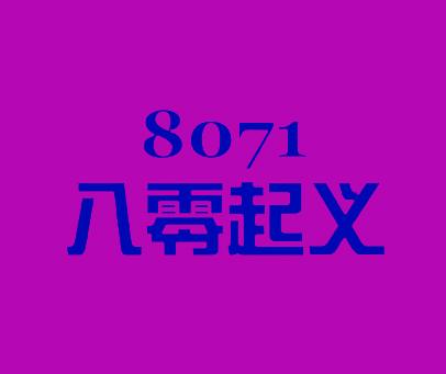 八零起义-8071