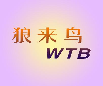 狼来鸟-WTB