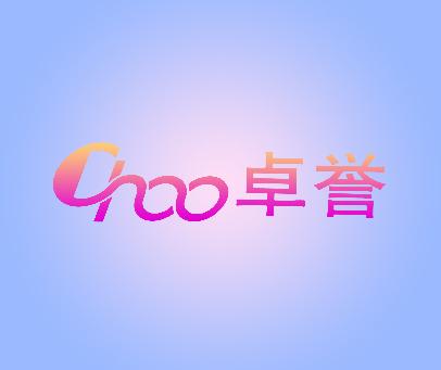 卓誉-QHOO