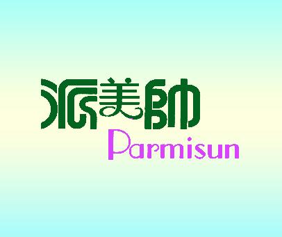 派美帅-PARMISUN
