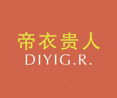 帝衣贵人-DIYIGR
