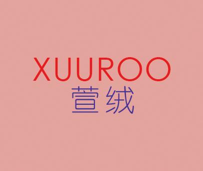 萱绒-XUUROO