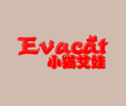 小猫艾娃-EVACAT