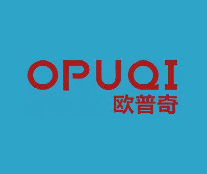 欧普奇-OPUQI