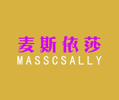 麦斯依莎-MASSCSALLY