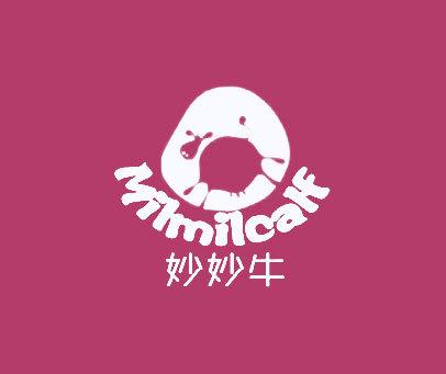 妙妙牛-MILMILCALF