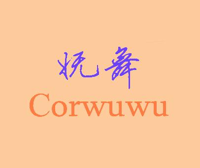 妩舞-CORWUWU