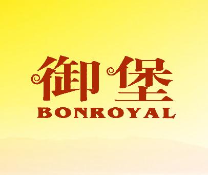 御堡-BONROYAL