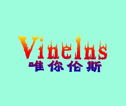 唯你伦斯-VINELNS