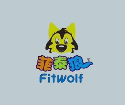 菲泰狼-FITWOLF