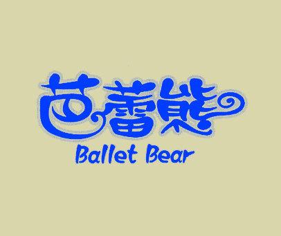 芭蕾熊-BALLETBEAR