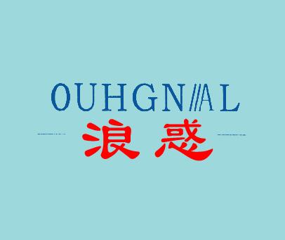 浪惑-OUHGNAL