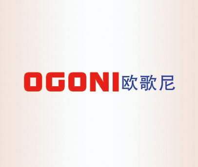 欧歌尼-OGONI