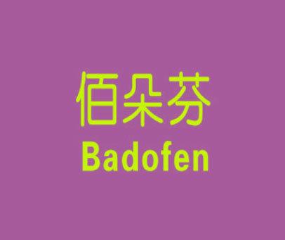 佰朵芬-BADOFEN