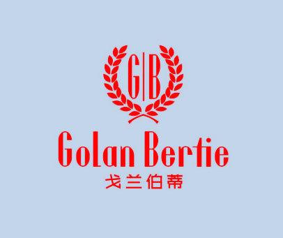 戈兰伯蒂-GOLANBERTIEGB