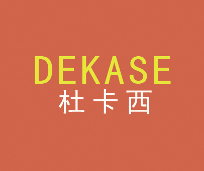 杜卡西-DEKASE