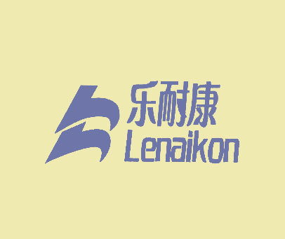 乐耐康-LENAIKON