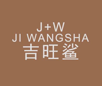 吉旺鲨-JW