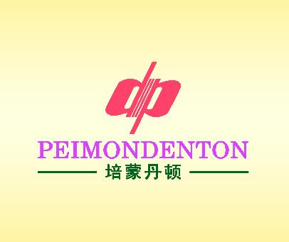 培蒙丹顿-PEIMONDENTON