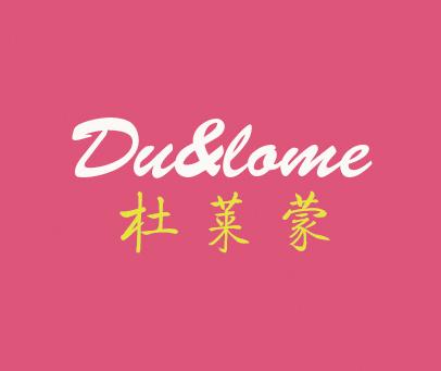 杜莱蒙-DU&LOME