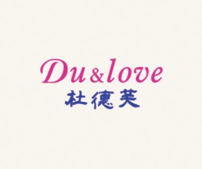 杜德芙-DU&LOVE