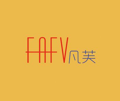 凡芙-FAFV