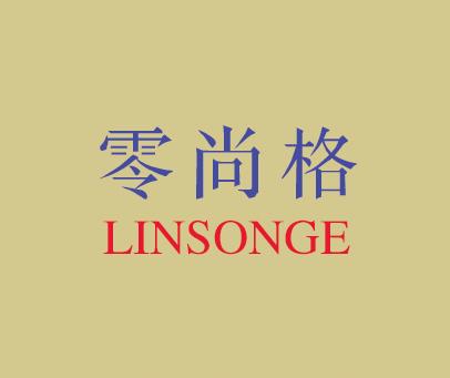 零尚格-LINSONGE