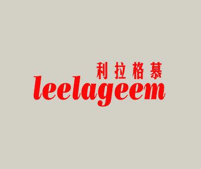 利拉格慕-LEELAGEEM