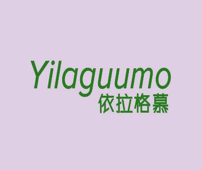 依拉格慕-YILAGUUMO