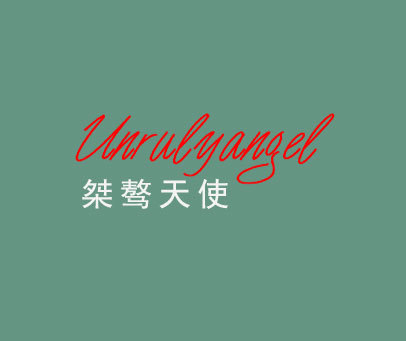 桀骜天使-UNRULYANGEL