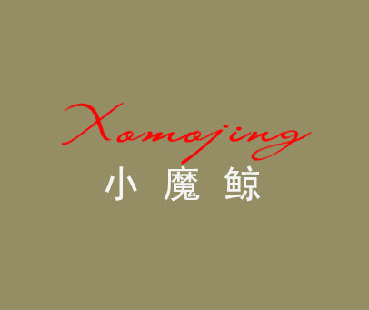 小魔鲸-XOMOJING