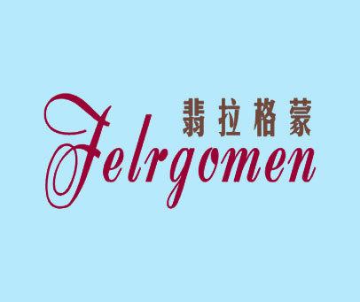 翡拉格蒙-FELRGOMEN