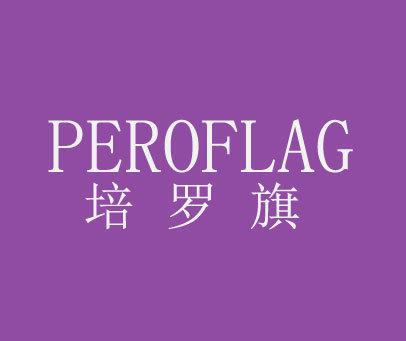 培罗旗-PEROFLAG