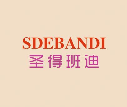 圣得班迪-SDEBANDI