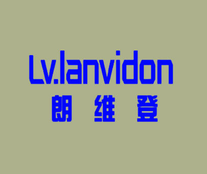 朗维登-LVLANVIDON