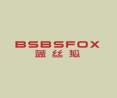 蓝丝狐-BSBSFOX