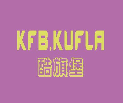 酷旗堡-KFBKUFLA