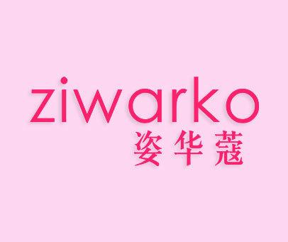 姿华蔻-ZIWARKO