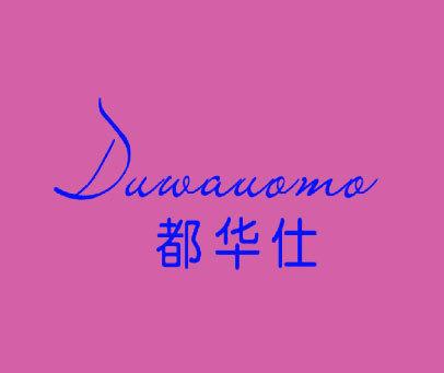 都华-DUWAUOMO