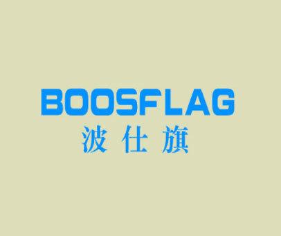 波仕旗-BOOSFLAG