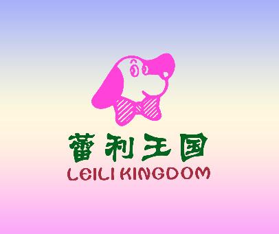 蕾利王国-LEILIKINGDOM